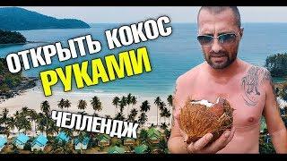 Челлендж: Открыть кокос своими руками. Вызов! Дикие пляжи острова Ко Куд