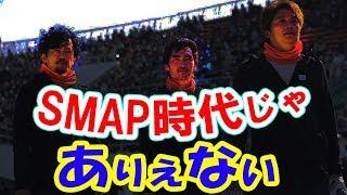 新しい地図「新潟凄いじゃん」SMAP時代には絶対ありえない、最高のお祭り!