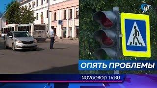 На перекрестках Великого Новгорода опять не работают светофоры