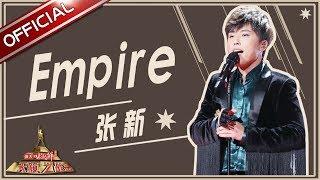 单曲纯享张新《Empire》—《天籁之战2》第9期东方卫视官方高清