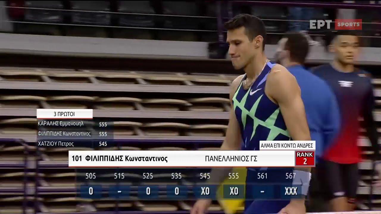 Δεν περνάει τα 5.67 ο Κ. Φιλιππίδης, νικητής ο Μανώλης Καραλής | 12/02/21 | ΕΡΤ
