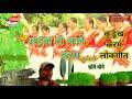 New Karma song // singer-Laxman bhagat // Karma parv dandi// karam geet!! video download