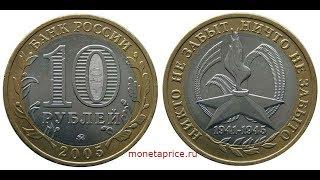 Юбилейная монета10 рублей 2005 года вечный огонь 60 лет победы