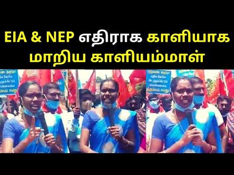 NTK Speaker Kaliammal Very Emotional Speech On EIA & NEP | TAMIL ASURAN