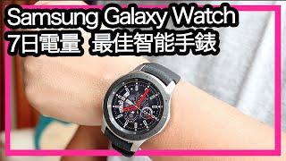 最佳智能手錶 - Samsung Galaxy Watch 開箱實測
