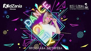 Ярослава Дегтярёва – Dance City