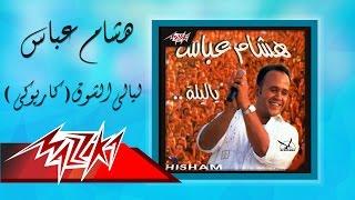 تحميل و مشاهدة Layali El Shouq Karaoke - Hesham Abbas ليالي الشوق كاريوكي - هشام عباس MP3