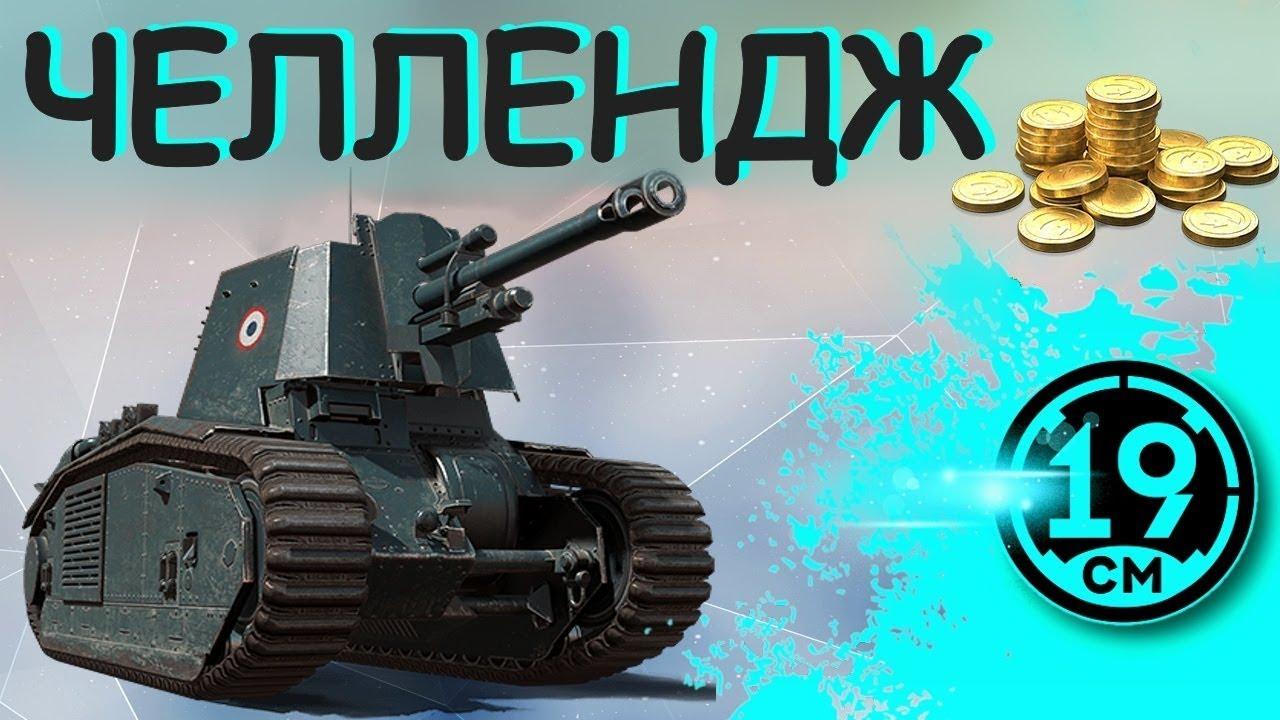 НЕВЫПОЛНИМЫЙ челлендж на Левше от Dronkii! Фармим мастеров за 15 боев!