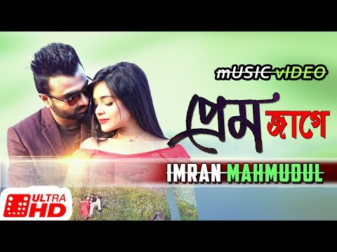 Download Imran Mahamud Er 2018 Bangla New Music Video Video