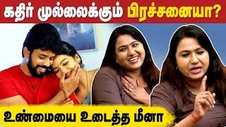 கதிர் முல்லை பிரச்சனையின் முழு விவரம்! Pandian Stores - Cumbum Meena Interview.! Kathir - Mullai