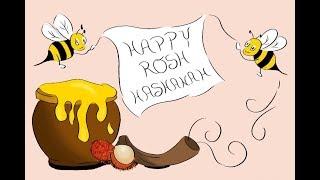 What to say on Rosh Hashanah? 3 best greetings sayings!