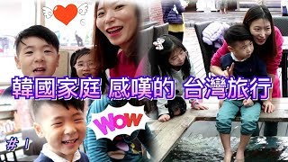 (Eng sub)#41韓國家庭感歎的台灣旅行 #Korean Family's a Special Trip in Taiwan