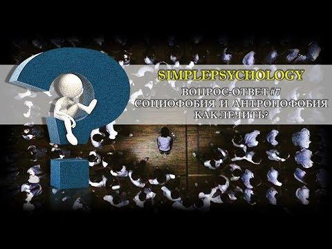 Вопрос Ответ #7. Социофобия и антропофобия. Как лечить?