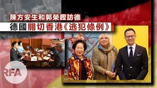 粵語新聞報道(05-15-2019)| 美議員推禁向與中國軍方有關人士發簽證;內地監控工程企業包攬香港項目
