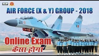 Air Force X & Y latest Exam Pattern | Air Force X&Y Online Exam | Air Force X&Y 2018