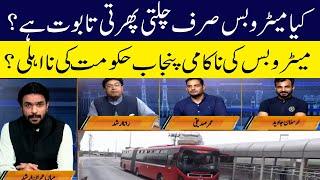 Punjab Government Failed to run Metro Bus?  Bolta Lahore   7 July 2021   Lahore Rang