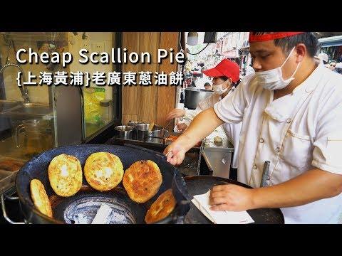超便宜!一個只賣3元 老廣東平價蔥油餅 / 上海黃浦