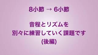 彩城先生の新曲レッスン〜音程&リズム9-1後編〜のサムネイル