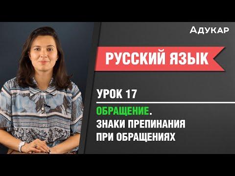 Обращение. Знаки препинания при обращении| Русский язык