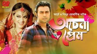 অচেনা প্রেম | Ochena Prem | Ziaul Faruq Apurbo | Bindu | Romantice Bangla Natok 2019
