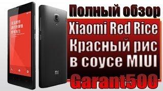 Xiaomi Red Rice, красный рис в соусе MIUI)) Полный обзор