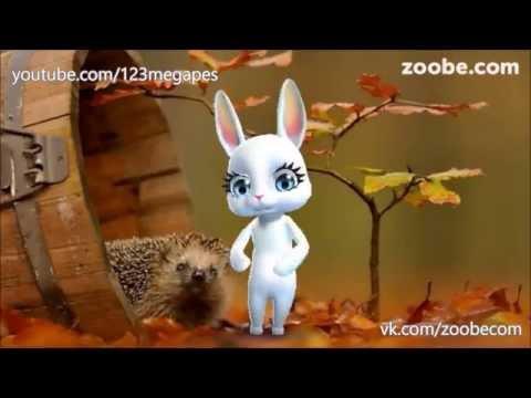 Zoobe Зайка Маленький ежик, четверо ножек...