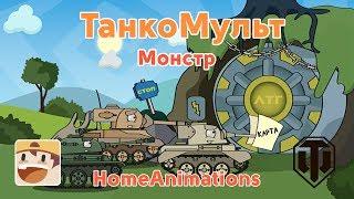Монстр Мультики про танки