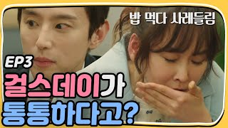 Let's Eat2 Girls Day Is Chubby? Seo Hyun-jin Chokes While Eating Flounder Sashimi Let's Eat 2 Ep3