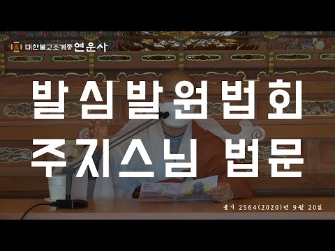 발심발원법회 주지스님 법문 (불기 2564(2020)년 9월 20일)