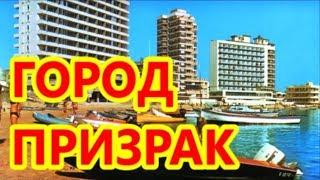 ГОРОД ПРИЗРАК ФАМАГУСТА (КИПР) фото