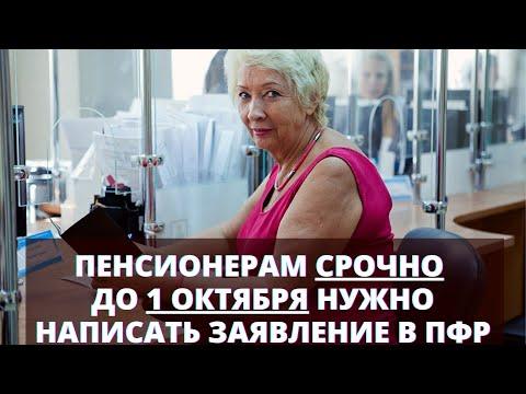 СРОЧНО пенсионерам нужно написать заявление в ПФР для получения льготы