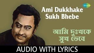 Ami Dukkhake Sukh Bhebe with lyrics | Kishore Kumar