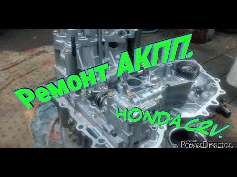 Ремонт АКПП М4ТА. HONDA CR-V RD1 B20B.