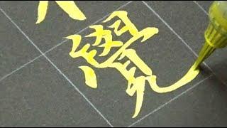 Video : China : The beautiful art of Chinese calligraphy