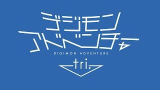 Превью к трейлеру Приключения Дигимонов: Воссоединение