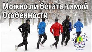 Смотреть онлайн Можно ли бегать в зимнее время года