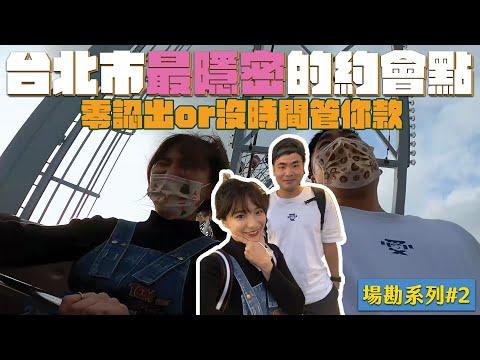 貝莉莓與蔡哥 台北隱私約會廠勘