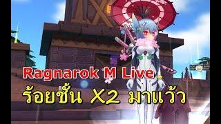 Ragnarok M Live | ร้อยชั้น X2 ขอรวยๆ สวยๆเลยนะวีคนี้