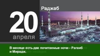 Мусульманский календарь (Раджаб)