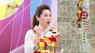 《美食鳳味》黑米腐皮捲+油辣子肉粽