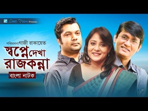 Shopne Dekha Rajkonna | Bangla Natok | Aupee Karim, Abul Hayat, Shahriar Nazim Joy |Gazi Rakayet