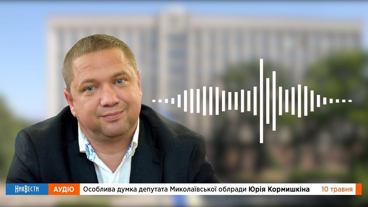 Комментарий Юрия Кормышкина