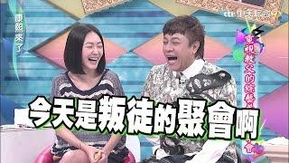 2015.07.31康熙來了 電視教父的綜藝弟子同學會