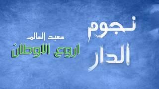 تحميل اغاني سعيد السالم - اروع الاوطان (ألبوم نجوم الدار) MP3