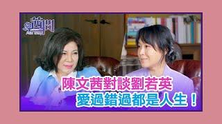 陳文茜對談劉若英:終於,還是愛了!愛過錯過都是人生!(上集) 完整版【Yahoo TV #茜問】