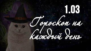 Гороскоп на 1 марта ❂ Гороскоп на сегодня по знакам зодиака