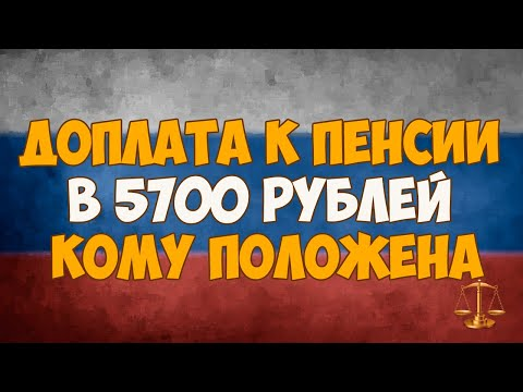 Доплата к пенсии в 5700 рублей. Кому положена