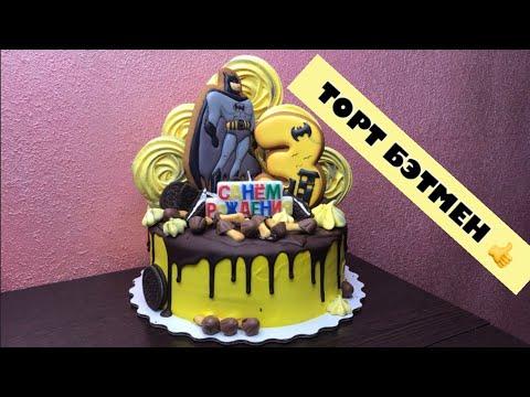 Идея торта с Бэтменом