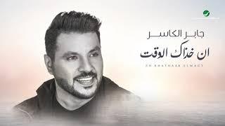 Jaber Al Kaser ... In Khathaak Elwagt - 2021 | جابر الكاسر ... إن خذاك الوقت تحميل MP3