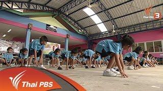 ข.ขยับ - หลักการออกกำลังกายในเด็ก
